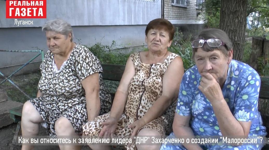 Что луганчане думают про «Малороссию» Захарченко. ОПРОС