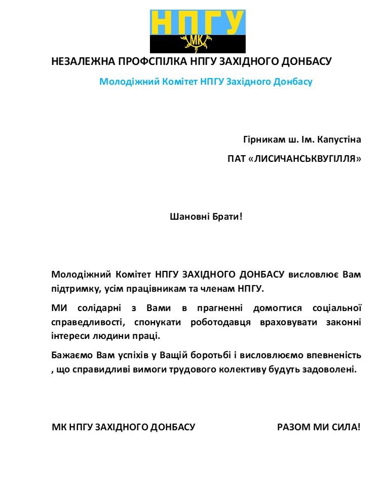 Западный Донбасс тоже выражает поддержку
