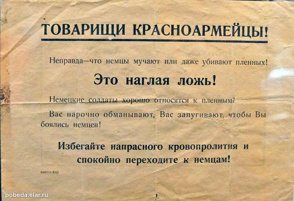 Немецкая листовка времен II мировой войны. Фото - открытые источники