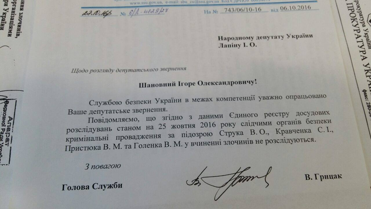 Ответ СБУ на запрос нардепа Игоря Лапина: уголовного производства в отношении Владимира Струка нет