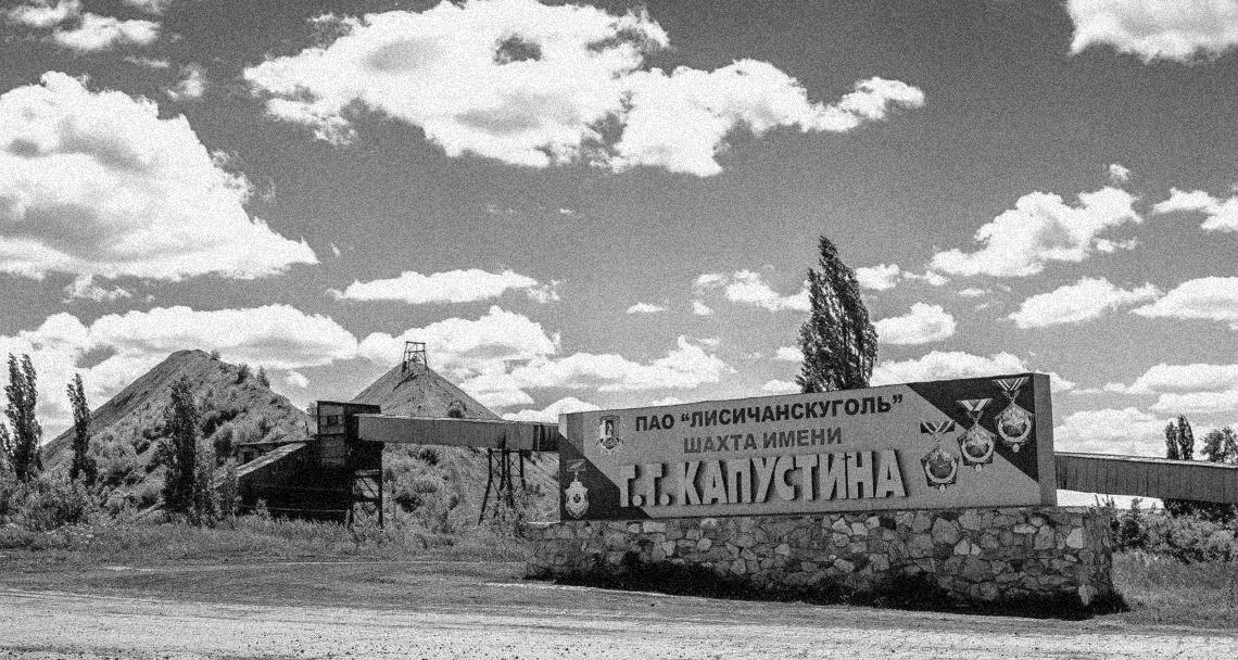 На «Лисичанскугле» начался голодный бунт