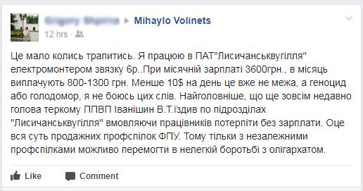 Электромонтер - Волынцу