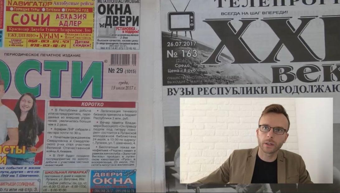 Пресса «ЛНР»: о чем пишут СМИ в Луганске (Видео)