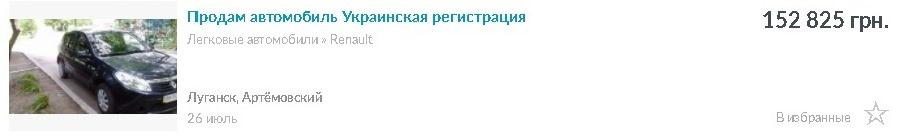 Купить автомобиль в Луганске