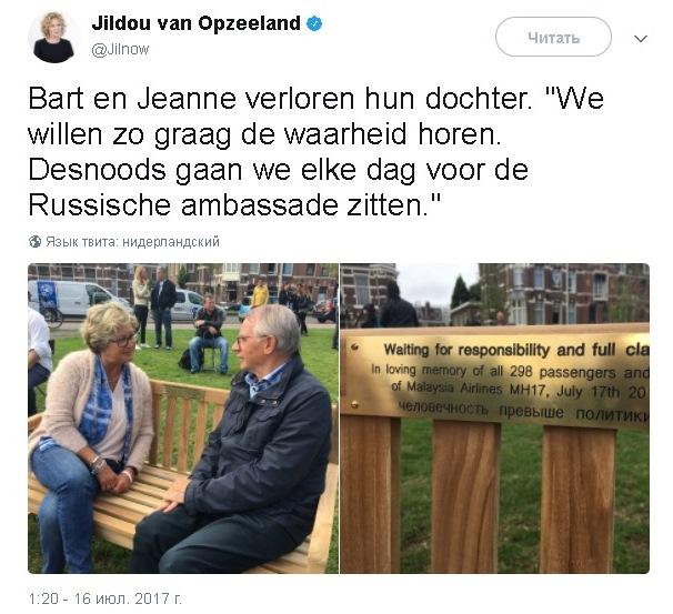 Символическая скамья памяти. Сообщение в твиттере Jildou van Opzeeland