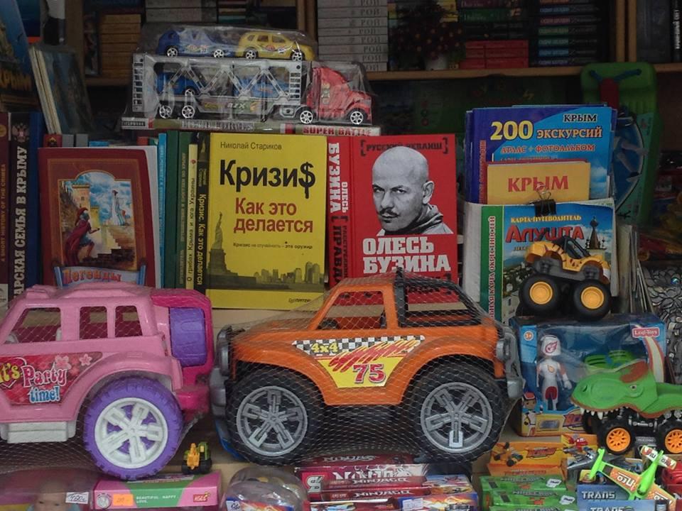 Из «ЛНР» в Крым