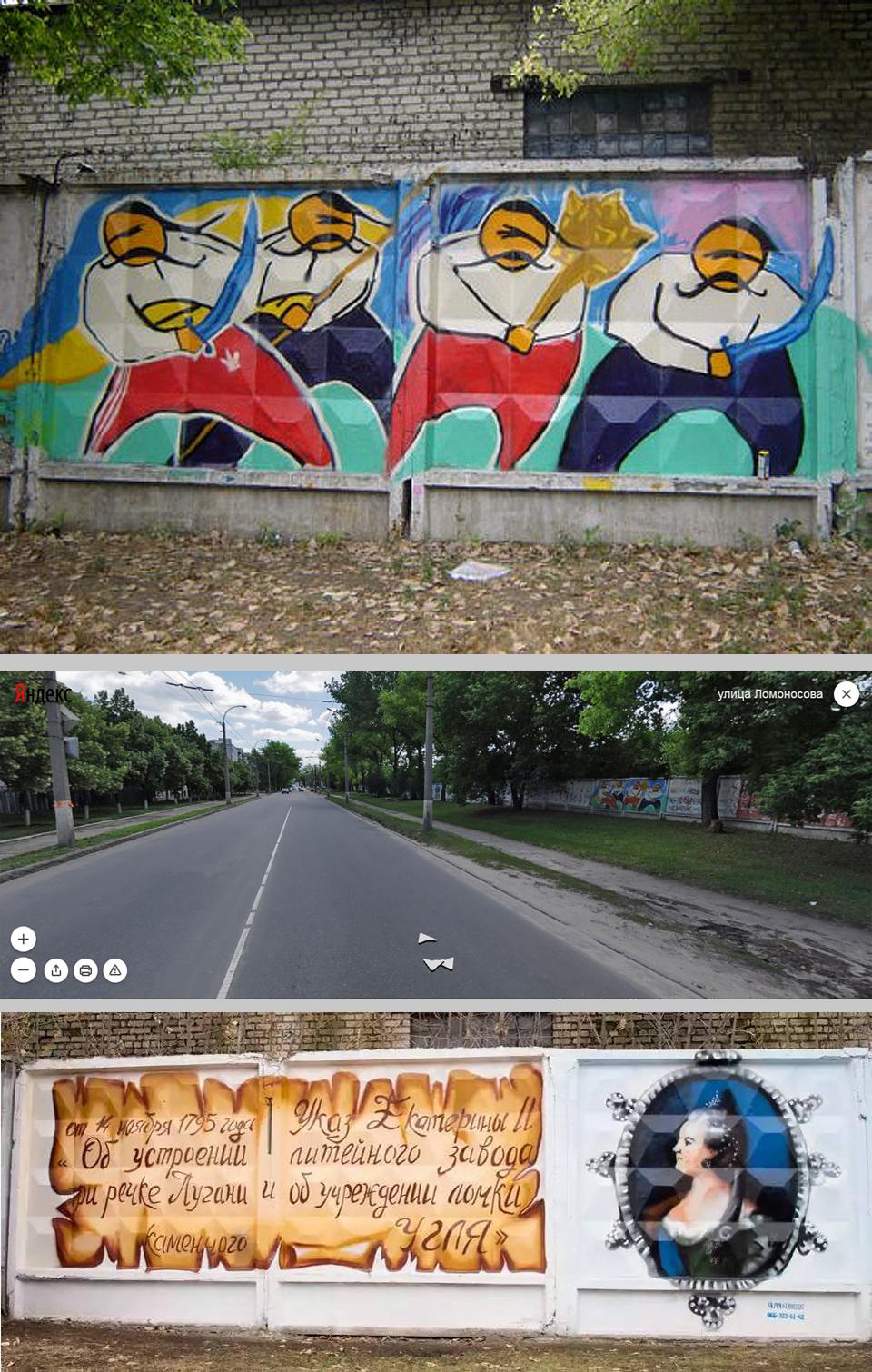Козаки (на верхнем фото) были на одной из главных магистралей между центром Луганска и спальным жилым массивом восточных кварталов. Весной 2015 украинские граффити замалевали «новоросским» патриотизмом. В частности на месте козаков поместили Екатерину ІІ с указом об основании Луганского завода
