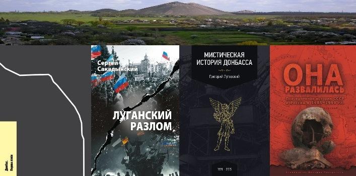 Книги о Донбассе, которые важно прочесть. Выпуск 3