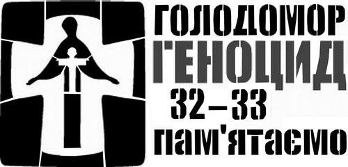 Эмблема кампании по признанию Голодомора геноцидом