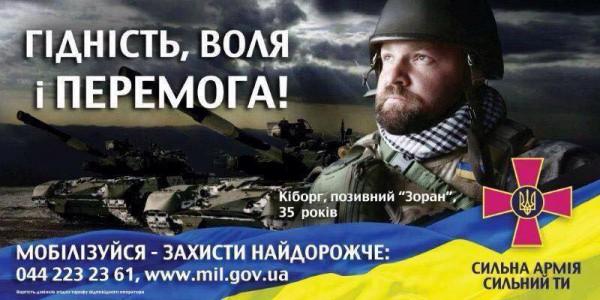 Одна из рекламных кампаний, проведенных Министерством обороны Украины