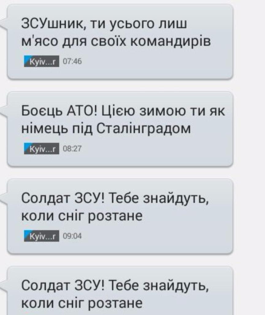 Украинских военных кремлевская пропаганда пытается деморализовать с помощью SMS с самого начала боевых действий. Это иллюстрация из немецкой газеты Bild в феврале 2017, но подобные публикации можно найти за 2014, 2015, 2016 годы. Сообщений об аналогичной работе с украинской стороны нет. Источник изображения – Главное
