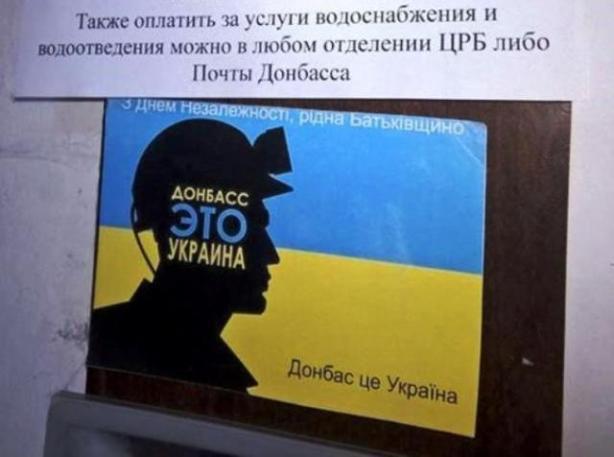 донбасс украина1