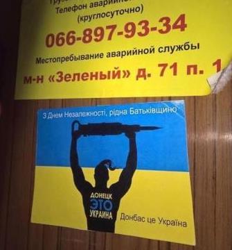 донбасс украина2