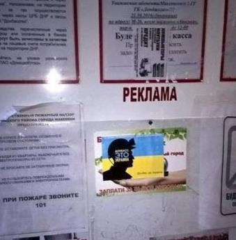 донбасс украина3