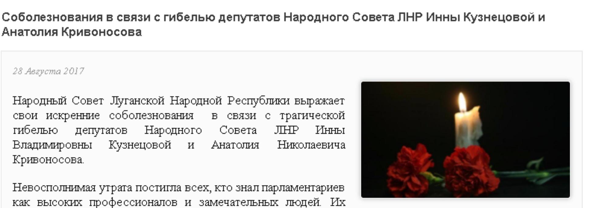 В «ЛНР» нашли застреленными двух «депутатов» «народного совета» (Обновляется)