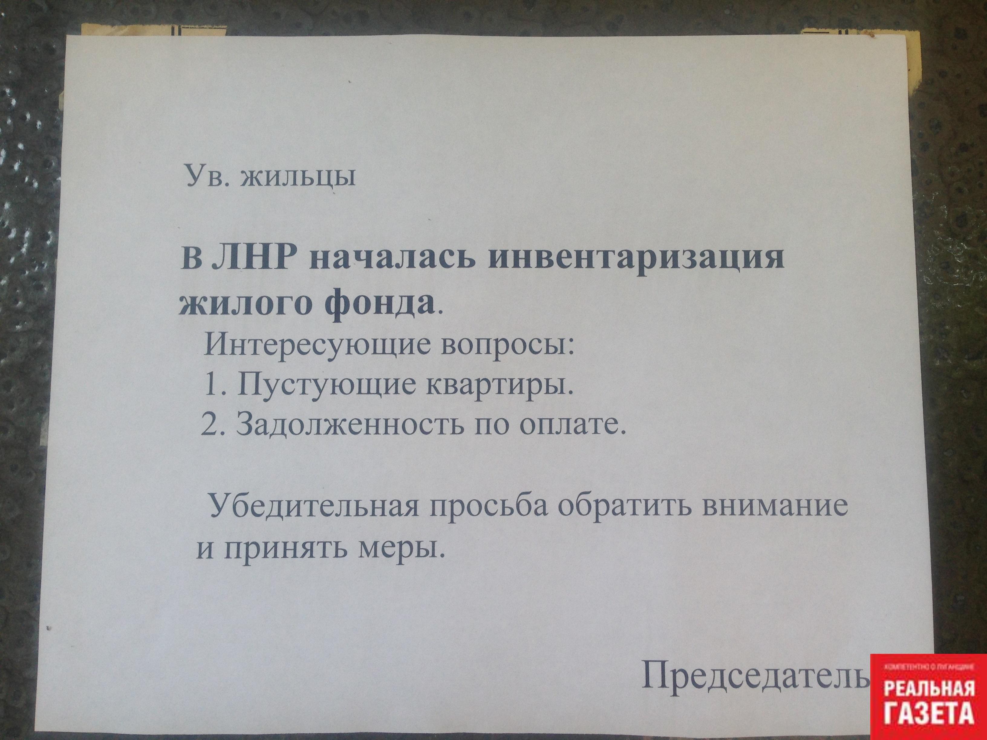 Объявления на подъездах