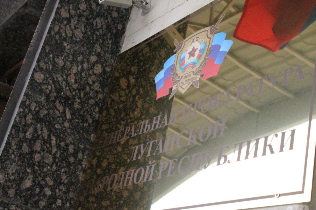 Конец «Геншашлычной». В Луганске отправили в отставку «генпрокурора»