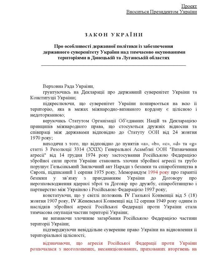 Опубликован проект закона о реинтеграции Донбасса. В документе говорится о роли России в конфликте