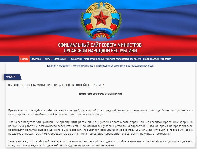 В «ЛНР» признались: на заводах Алчевска катастрофа, возможны акции протеста