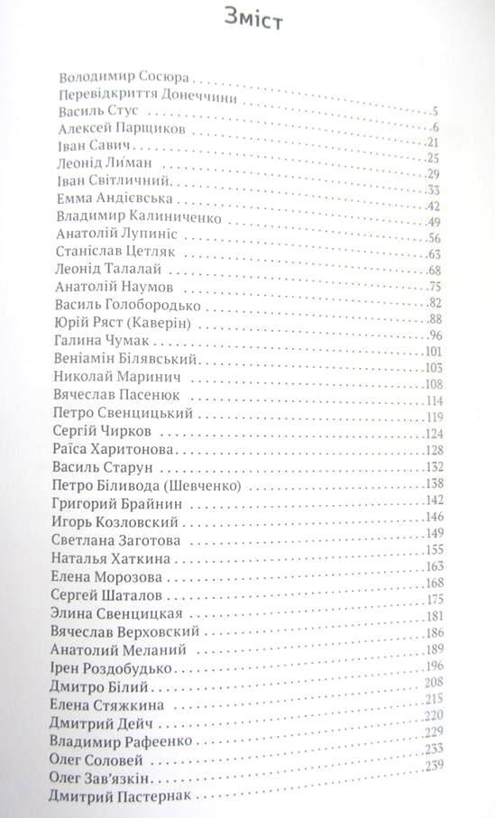 «Порода». В Киеве презентовали Антологию украинской литературы Донбасса