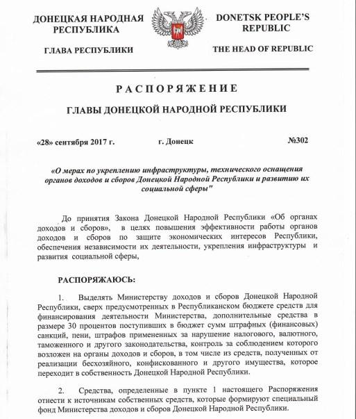 30% от штрафов и конфиската в «ДНР» будут оседать в фейковом министерстве «Ташкента»