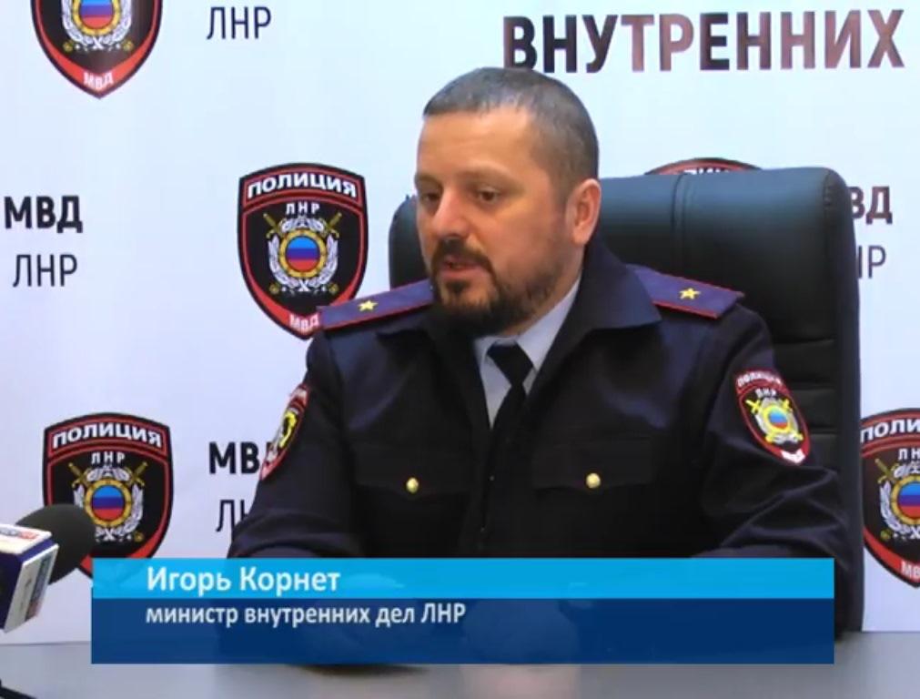 Корнет рассказал, как в Луганске проходила «контрдиверсионная операция»