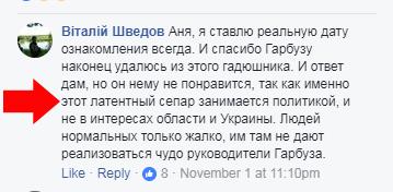 В Северодонецке убит глава городской фракции БПП «Солидарность»