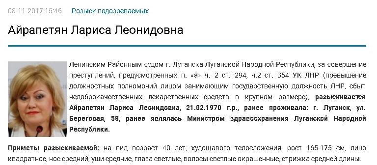 «Прокуратура ЛНР» объявила в розыск бывшего «министра»