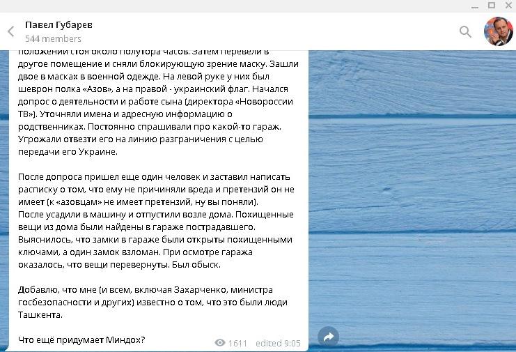 Губарев обвиняет людей «министра доходов ДНР» в похищении человека