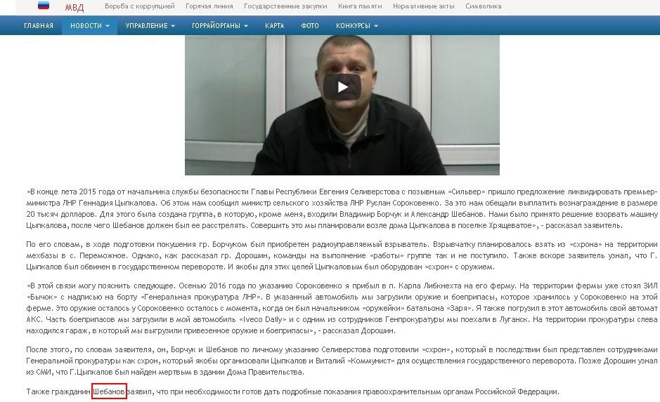 В «МВД ЛНР» показали еще одного свидетеля фальсификации «переворота»