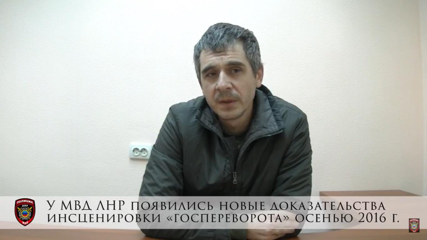 «МВД ЛНР» опубликовали новые доказательства инсценировки «государственного переворота»