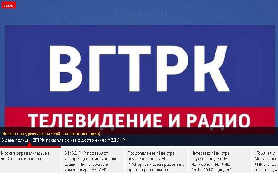 В «МВД ЛНР» заявили, что Москва на стороне Корнета