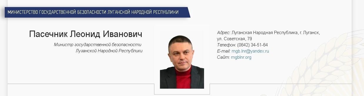 Кто такой Леонид Пасечник? Досье РГ