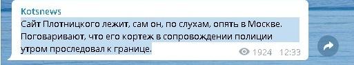 В СМИ появилось сообщение о бегстве Плотницкого