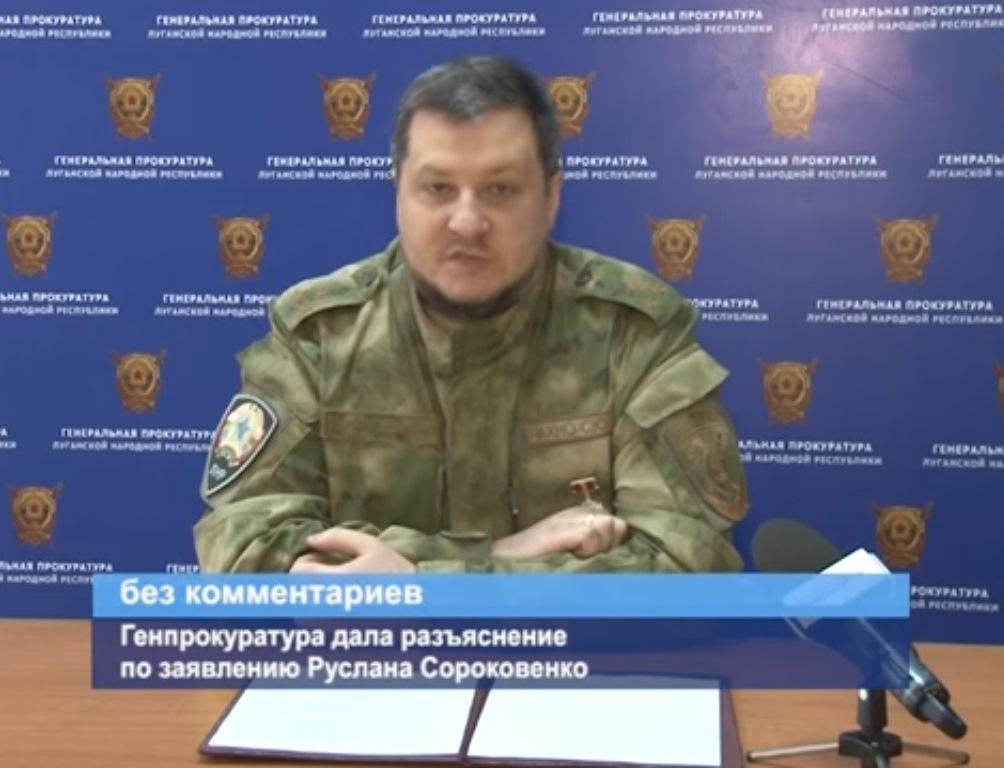 «Прокуратура ЛНР» обвинила «министра» Сороковенко во лжи