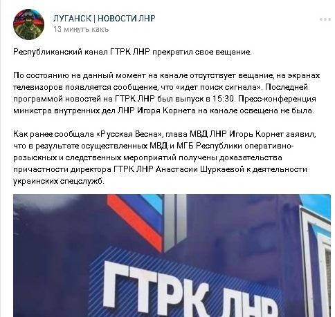 В Луганске отключили телевидение и радиовещание