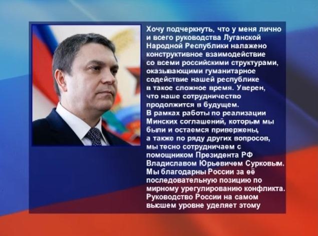 Новый глава «ЛНР» поблагодарил Россию за «мирное урегулирование конфликта»