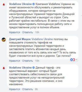 Vodafone принудительно перевел жителей ОРДЛО на «стандартный» тариф