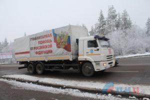 Очередной «гумконвой» приехал в Луганск