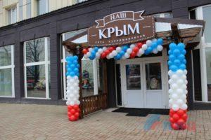 В Луганске открылся «Наш Крым»