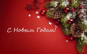 Редакция Реальной Газеты поздравляет читателей с новогодними праздниками!