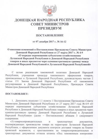 В «ДНР» запретили ввоз  товаров с акцизом «ЛНР»