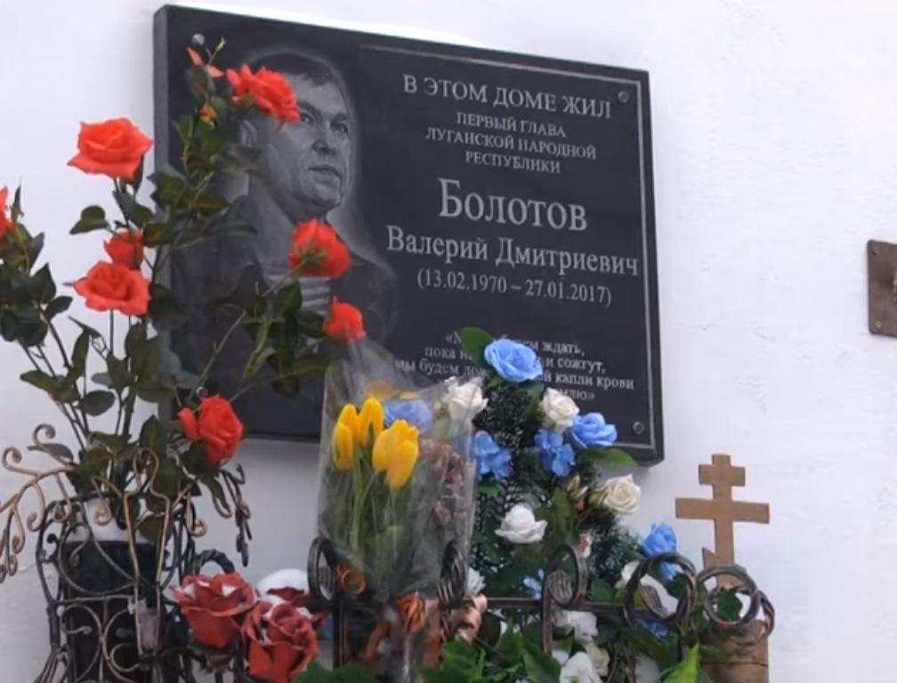 В Луганске почтили память первого главы группировки «ЛНР»