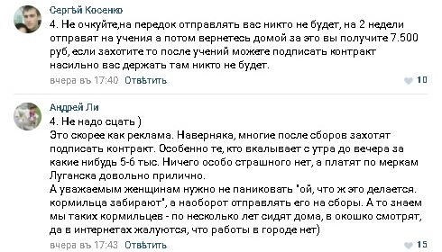 Группировка «ЛНР» начала вызывать мужское население на учения — соцсести