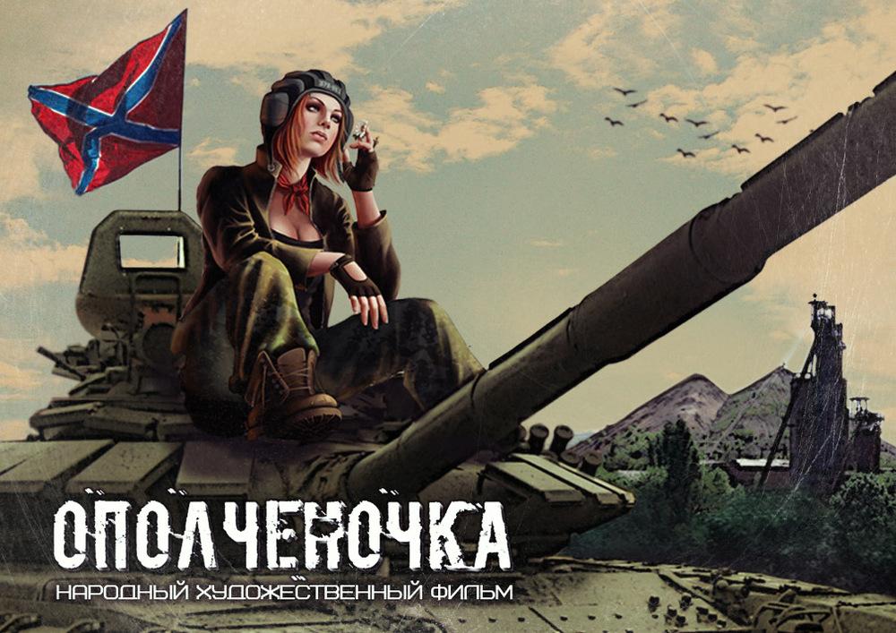 Луганскую «Ополченочку» отказались показывать в России. Слишком жестоко и политизировано