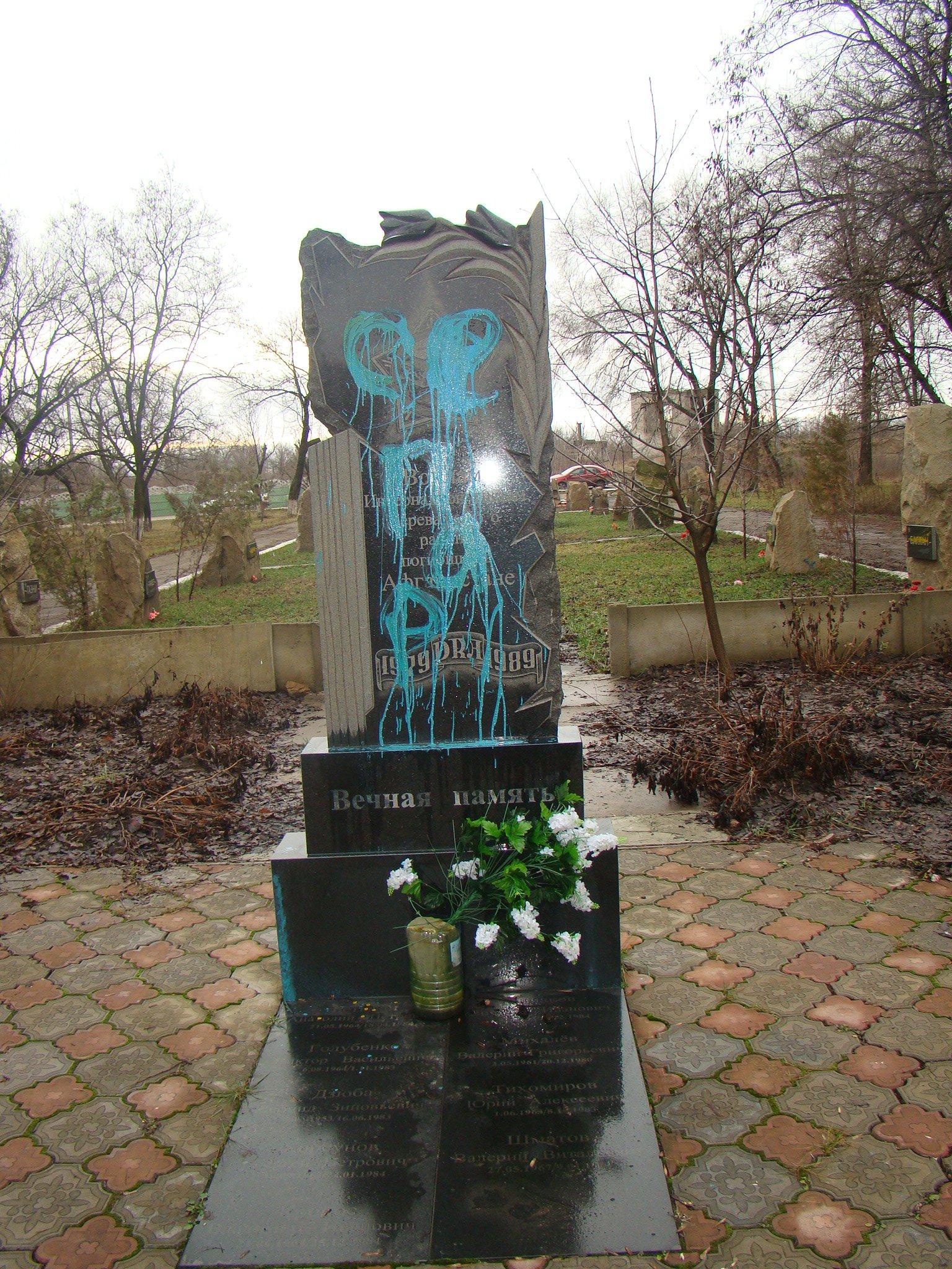 В Перевальске мемориал афганцам, воевавшим за «ЛНР», измазали краской