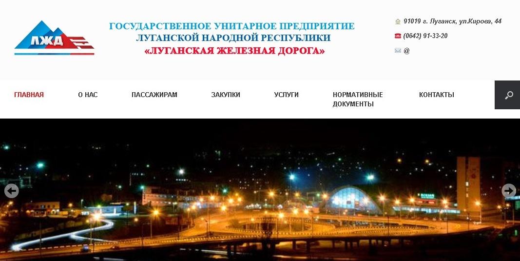 «Луганская железная дорога» запустила «официальный» сайт