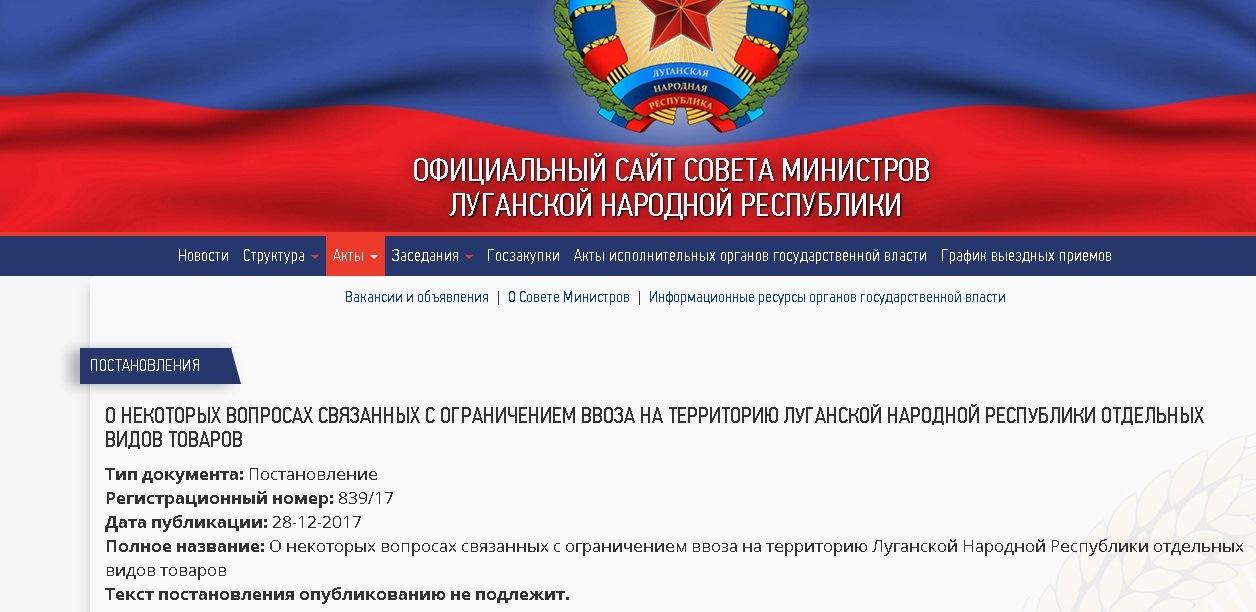 Группировка «ЛНР» ответила на торговый запрет «ДНР» загадочным документом