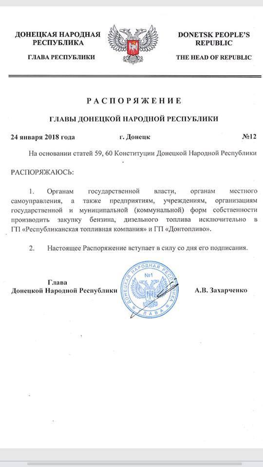 Захарченко распорядился покупать бензин только у «своих» продавцов