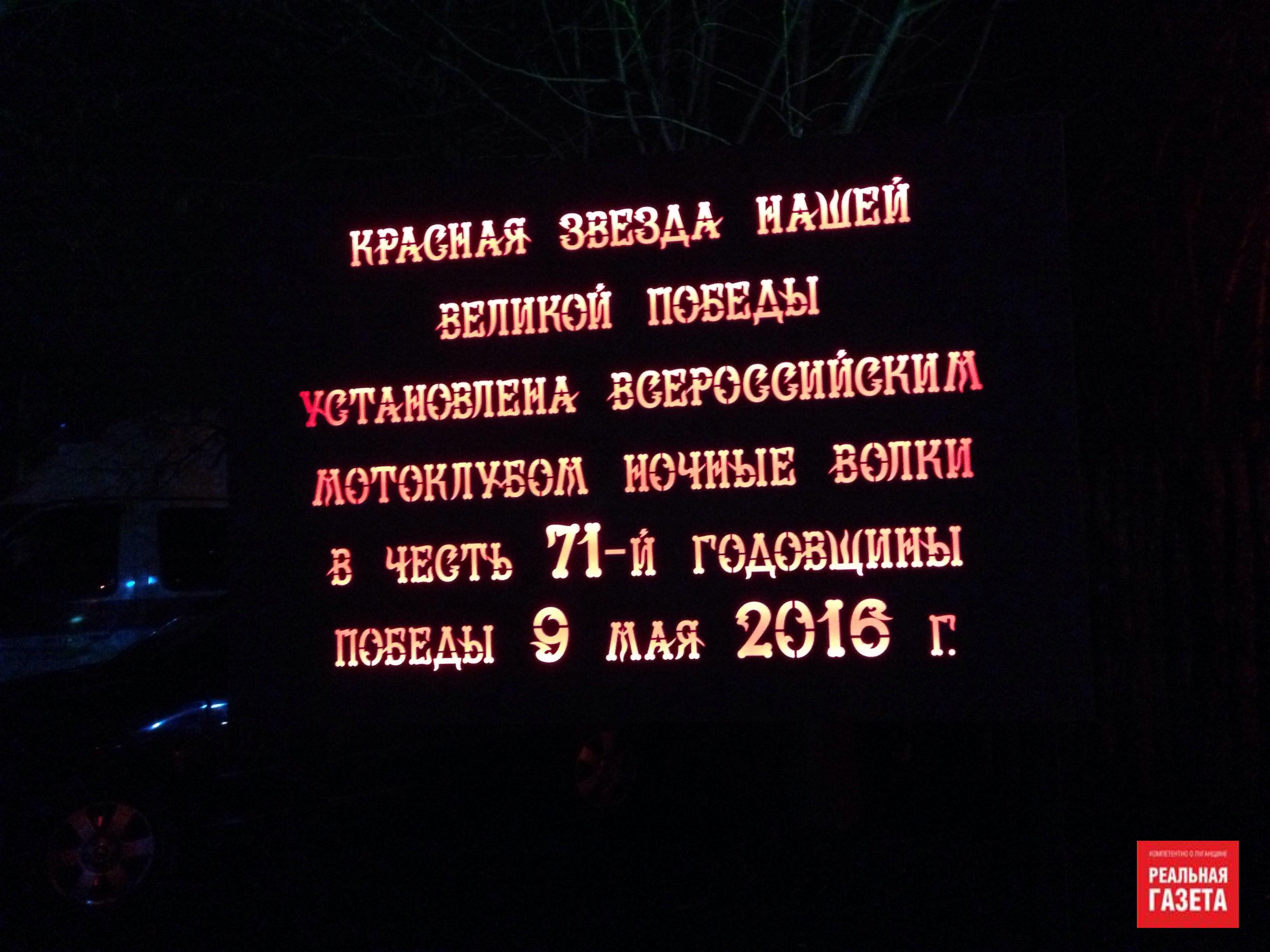 «Ночные волки» в Луганске — шоу для тех, кто не вырос. ФОТО